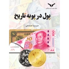 پول در پویه تاریخ