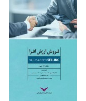 فروش ارزش افزا
