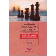 مفاهیم بنیادین در برنامه ریزی استراتژیک منابع انسانی