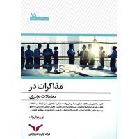 مذاکرات در معاملات تجاری