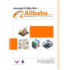 صادرات و واردات از طریق وبسایت Alibaba.com
