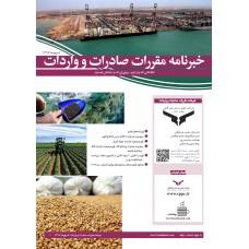 خبرنامه مقررات صادرات و واردات/مهر