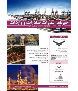 خبرنامه مقررات صادرات و واردات/آبان 97