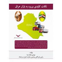 نکات کلیدی ورود به بازار عراق