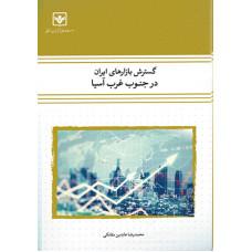 گسترش بازارهای ایران در جنوب غرب آسیا