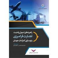 راهبردهای تسهیل و امنیت تجارت فرامرزی و ونوسازی گمرکات جهان