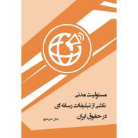مسئولیت مدنی ناشی از تبلیغات رسانهای در حقوق ایران