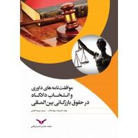 موافقتنامه های داوری و انتخاب دادگاه در حقوق بازرگانی بینالمللی
