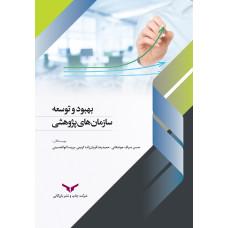 بهبود و توسعه سازمان های پژوهشی