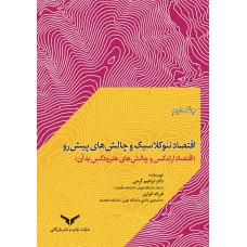 اقتصاد نئوکلاسیک  و چالشهای پیشرو (جلد دوم)