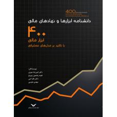 دانشنامه ابزارها و نهادهای مالی