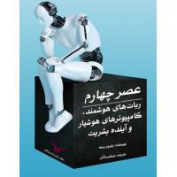 عصر چهارم ربات های هوشمند