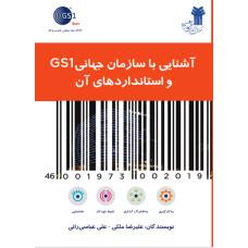 آشنایی با سازمان جهانی CSI و استاندارد های آن