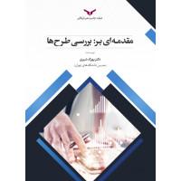 مقدمه ای بر: بررسی طرحها