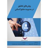 روش های تحقیق در مدیریت منابع انسانی