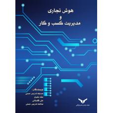 هوش تجاری و مدیریت کسب و کار