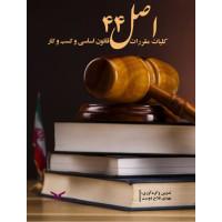 کلیات مقررات اصل 44 قانون اساسی و کسبوکار