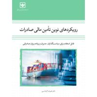 رویکردهای نوین تامین مالی صادرات
