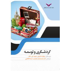 گردشگری و توسعه