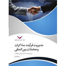 مدیریت فرآیند مذاکرات و معاملات بینالمللی