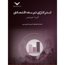 استراتژی توسعه اقتصادی