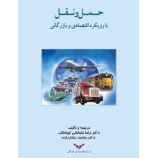 حمل و نقل با رویکرد اقتصادی و بازرگانی