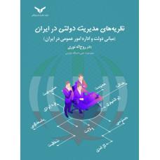 نظریه های مدیریت دولتی در ایران