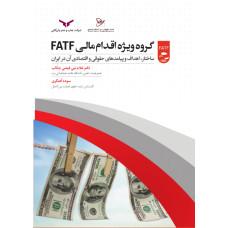 گروه ویژه اقدام مالی fatf