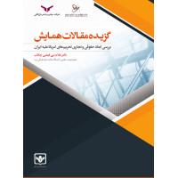 گزیده مقالات همایش بررسی ابعاد حقوقی و تجاری تحریم های امریکا علیه ایران