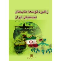 راهبرد توسعه هاب های لجستیکی ایران