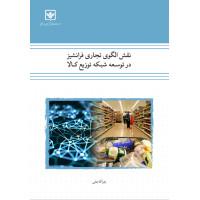 نقش الگوی تجاری فرانشیز در توسعه شبکه توزیع کالا