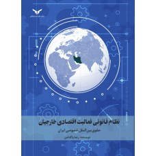 نظام قانونی فعالیت اقتصادی خارجیان