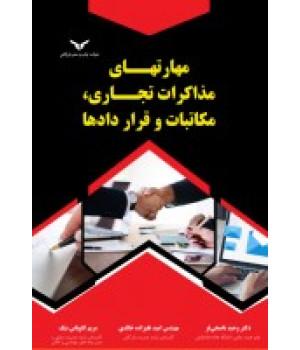 مهارتهای مذا کرات تجاری، مکاتبات و قراردادها
