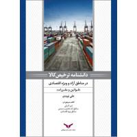 دانشنامه ترخیص کالا درمناطق آزاد و ویژه اقتصادی