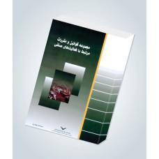مجموعه قوانین و مقررات مرتبط با فعالیتهای صنفی