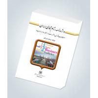 واژهنامه رژیم تجاری ایران