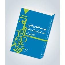 فهرست الفبایی قانون امور گمرکی و آیین نامه اجرایی