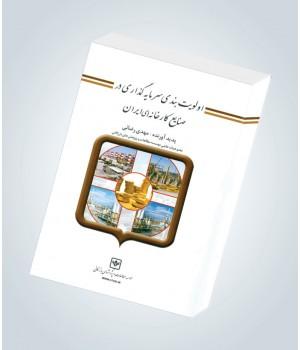 اولویت بندی سرمایه گذاری در صنایع کارخانه ای ایران