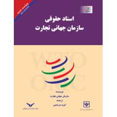 اسناد حقوقی سازمان جهانی تجارت