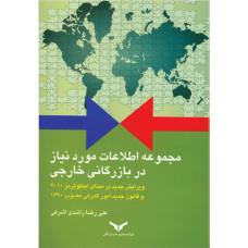 مجموعه اطلاعات مورد نیاز در بازرگانی خارجی