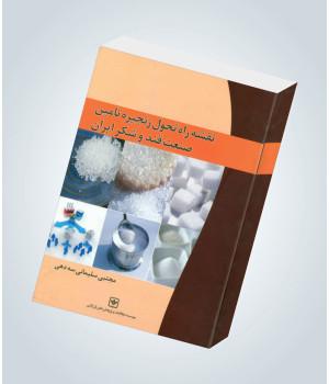نقشه راه تحول زنجیره تامین صنعت قند و شکر ایران