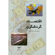 اقتصاد گردشگری (چاپ پنجم )