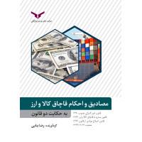 مصادیق و احکام قاچاق کالا و ارز به حکایت دوقانون