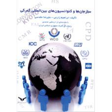سازمان ها و کنوانسیون های بین المللی گمرکی