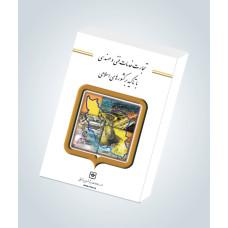 تجارت خدمات فنی و مهندسی با تأکید بر کشورهای اسلامی