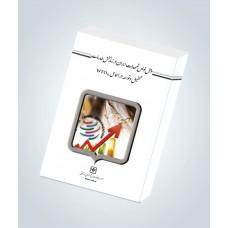 پیشنویس تعهدات ایران در زیربخش تحقیق و توسعه در الحاق به WTO