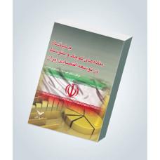 جایگاه بنگاههای کوچک و متوسط در توسعه اقتصادی ایران