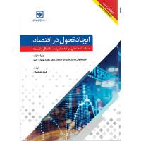 ایجاد تحول در اقتصاد سیاست صنعتی در خدمت رشد، اشتغال و توسعه