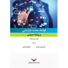قواعد جدید بازاریابی و روابط عمومی