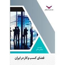 فضای کسب و کار در ایران